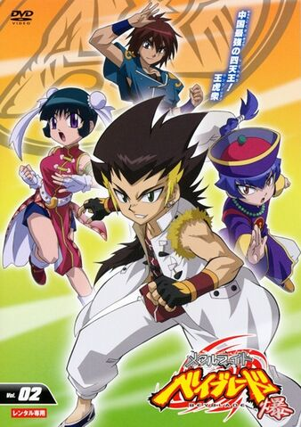 File:Metal Fight Beyblade Baku DVD Vol2.jpg