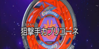 Metal Fight Beyblade - Episode 25