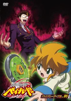 File:Metal Fight Beyblade Battle Bladers DVD Vol5.png