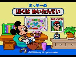34106-title-Mickey-no-Boku-wa-Meitantei