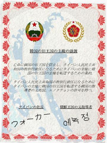 File:Transfer of sovereignty over KOK.jpg