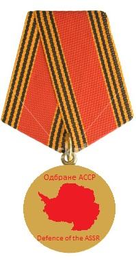 File:Assr medal.jpg