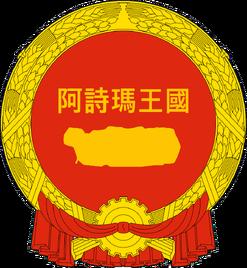 Hashima emblem older
