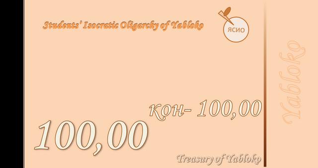 File:Kon100.png