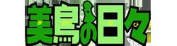 Midori no Hibi Wiki