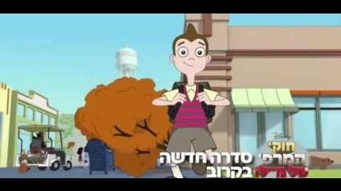 Milo Murphys Law Intro (Hebrew)