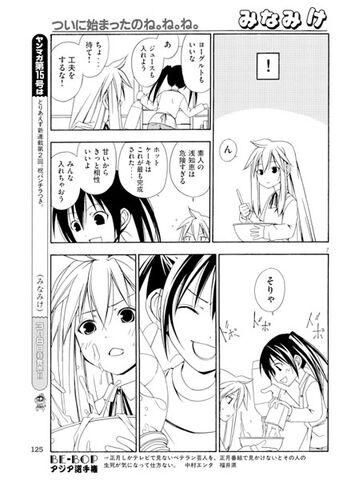 File:Minami-ke Manga Chapter 001 pg07 free.jpg