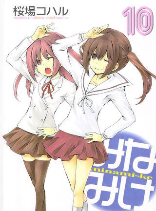Minami-ke Manga v10 cover