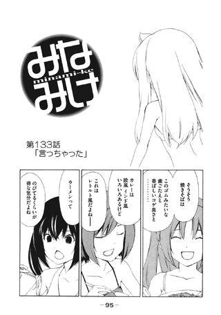 Minami-ke Manga Chapter 133