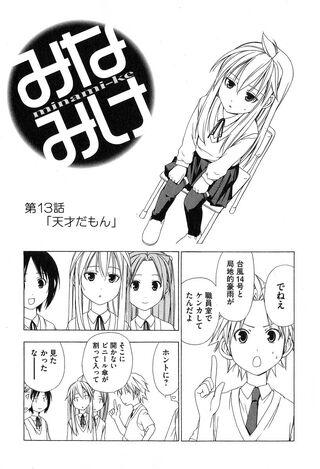 Minami-ke Manga Chapter 013