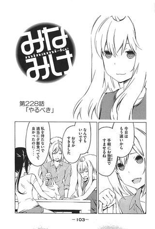 Minami-ke Manga Chapter 228