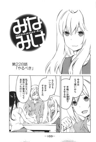File:Minami-ke Manga Chapter 228.jpg