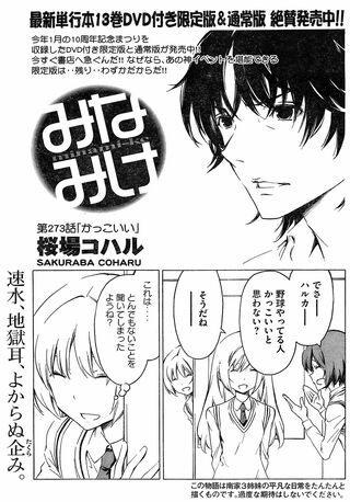 Minami-ke Manga Chapter 273