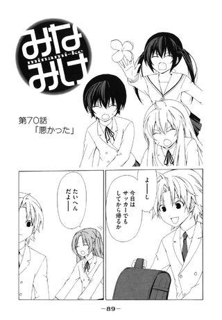 Minami-ke Manga Chapter 070