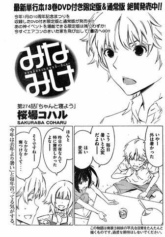 File:Minami-ke Manga Chapter 274.jpg