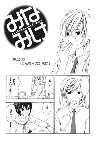 File:Minami-ke Manga Chapter 042.jpg