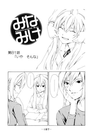 Minami-ke Manga Chapter 081
