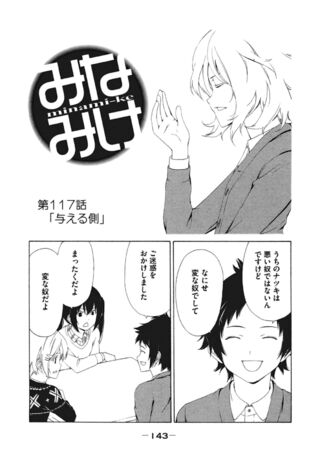 Minami-ke Manga Chapter 117