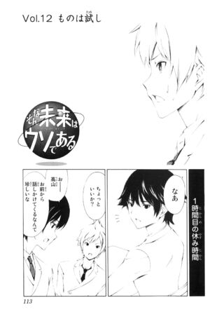 That Future is a Lie Manga Chapter 012