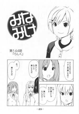 File:Minami-ke Manga Chapter 144.jpg