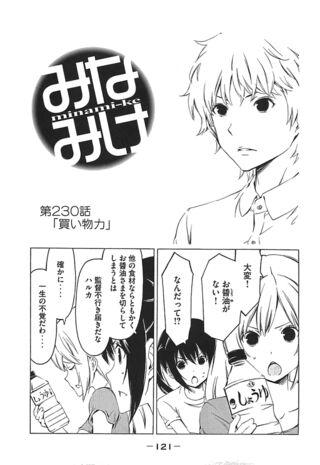 Minami-ke Manga Chapter 230