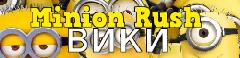 Minion Rush Wiki