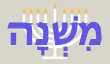 Mishnah Wikia