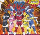 Honki Sentai Gachi Ranger