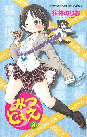 File:Mitsudomoe.492328.jpg