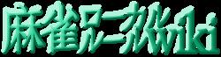 麻雀ローカルルールWiki