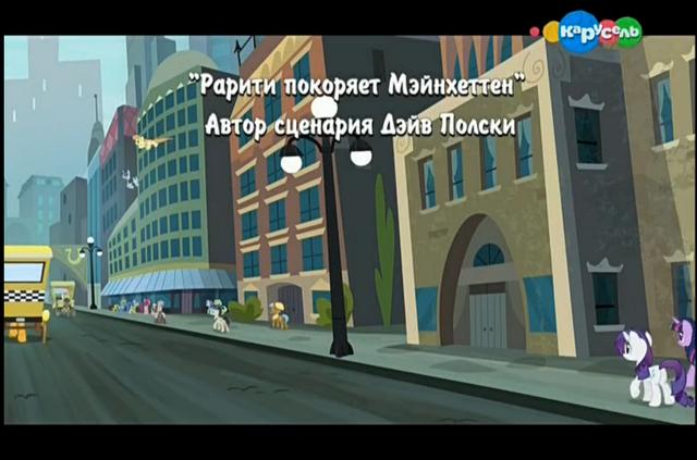 File:S4E8 Title - Russian.png