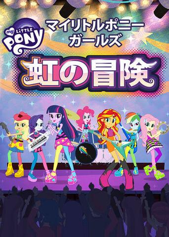 File:Rainbow Rocks JP Netflix promo image.jpg