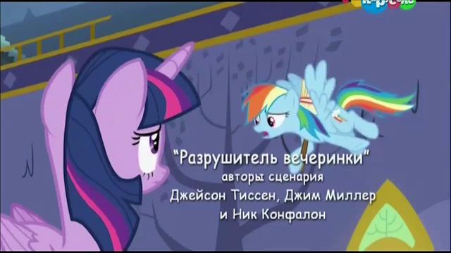 File:S5E11 Title - Russian.png