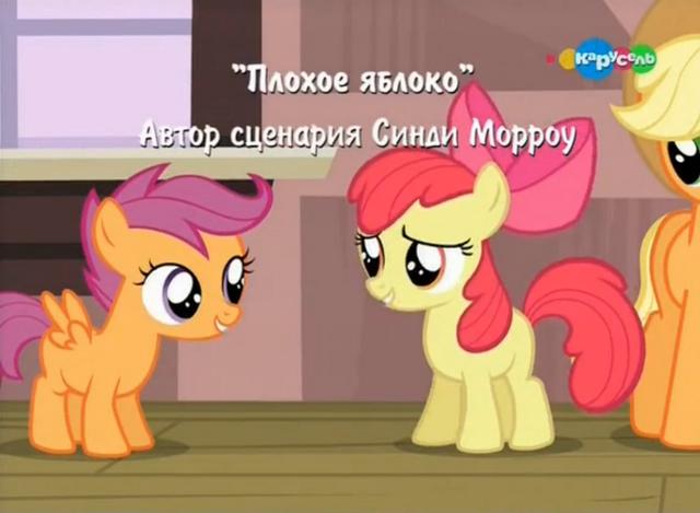 File:S3E4 Title - Russian.png