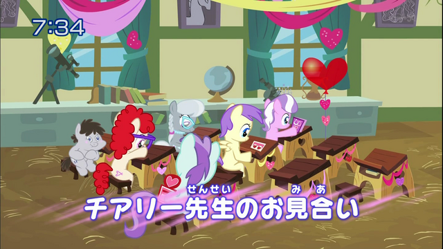 File:S2E17 Title - Japanese.png
