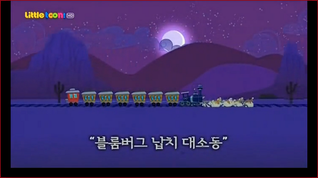File:S1E21 Title - Korean.png