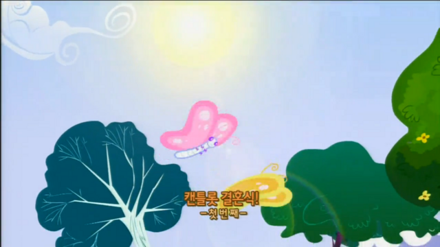File:S2E25 Title - Korean.png