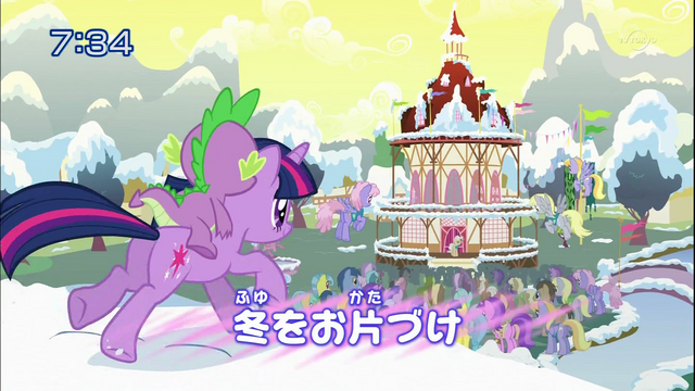 File:S1E11 Title - Japanese.png