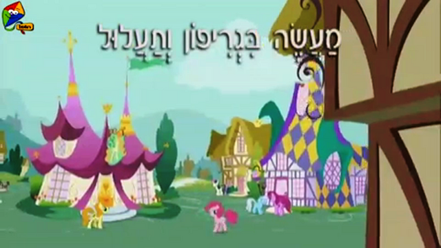 File:S1E05 Title - Hebrew.png