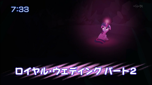 File:S2E26 Title - Japanese.png