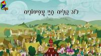 S4E16 Title - Hebrew