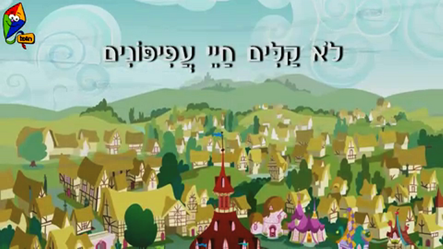 File:S4E16 Title - Hebrew.png