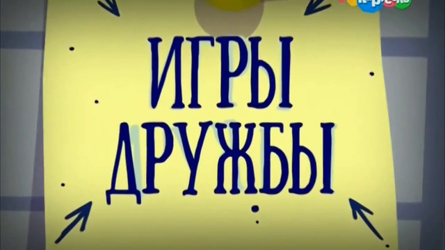 File:Friendship Games 'Friendship Games' - Russian.png
