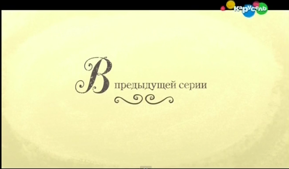 File:Russian 'Previously on My Little Pony'.png