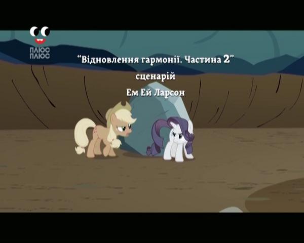 File:S2E2 Title - Ukrainian.png