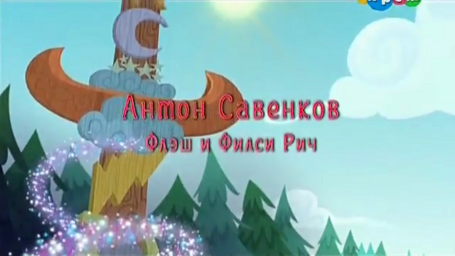 File:Legend of Everfree Brian Doe credit - Russian.png