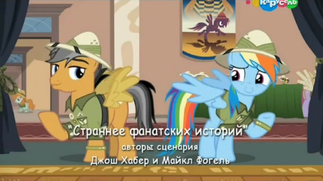 File:S6E13 Title - Russian.png