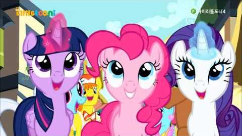 Pinkie the Party Planner (Korean) - MLP Friendship is Magic