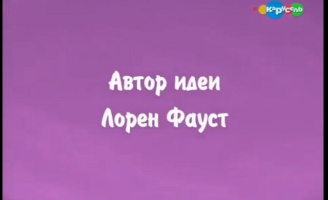 File:Russian 'Developed for Television by Lauren Faust'.png