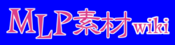 MLP素材wiki